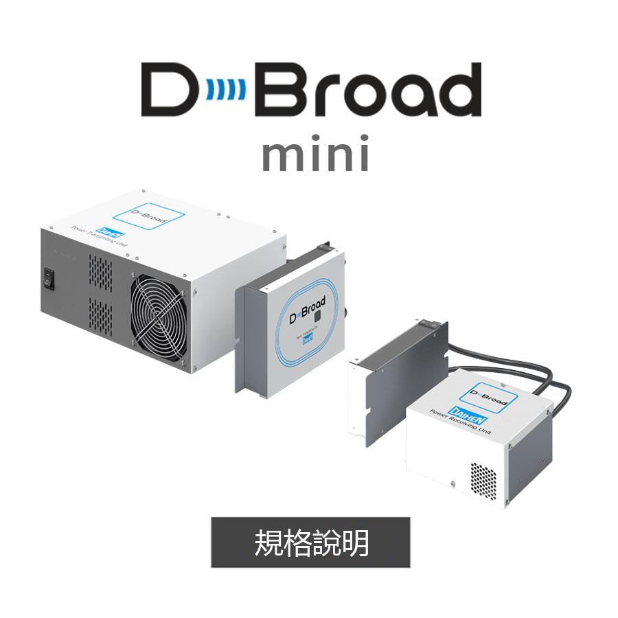 proimages/news/D-Broad_Slim-4-1.jpg