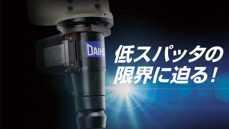 潤蓬OTC焊接機器人 受矚目