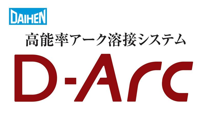 世界首創厚板高能率溶接系統D-Arc