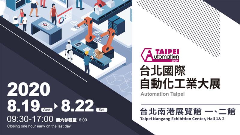 2020台北國際自動化工業展