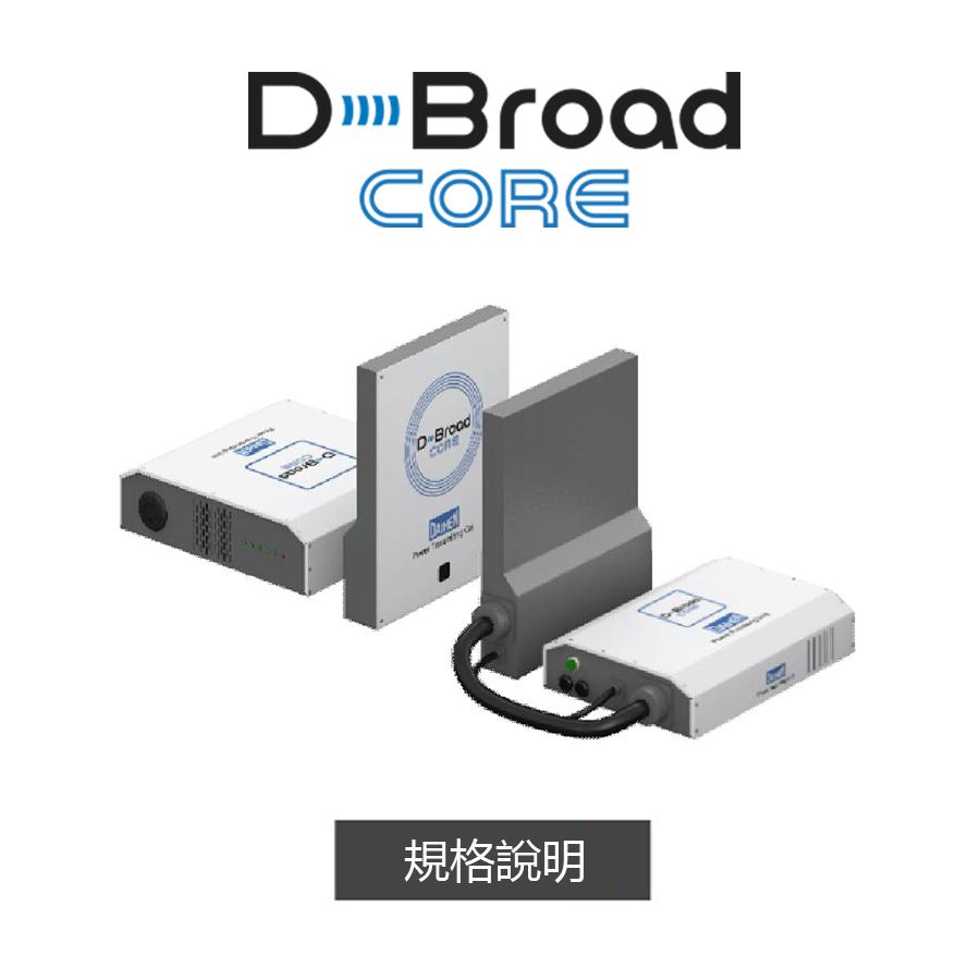 proimages/product/prok/D-Broad_Core_1.png